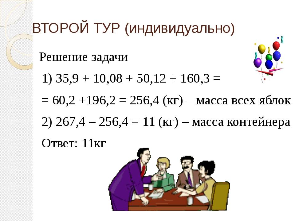 ВТОРОЙ ТУР (индивидуально) Решение задачи 1) 35,9 + 10,08 + 50,12 + 160,3 = =...