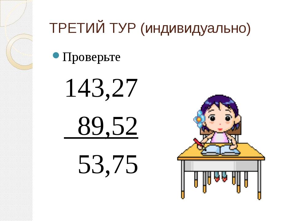 ТРЕТИЙ ТУР (индивидуально) Проверьте 143,27  89,52  53,75