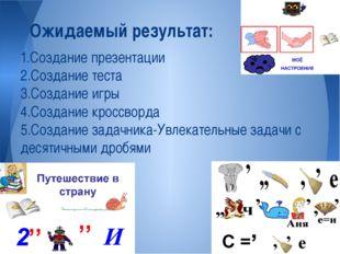 1.Создание презентации 2.Создание теста 3.Создание игры 4.Создание кроссворда