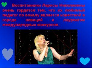 Воспитанники Ларисы Николаевны очень гордятся тем, что их любимый педагог по