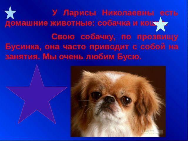 У Ларисы Николаевны есть домашние животные: собачка и кошка. Свою собачку, п...