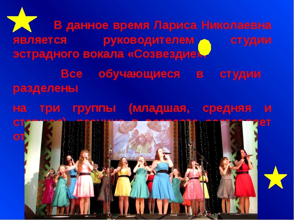 В данное время Лариса Николаевна является руководителем студии эстрадного во...