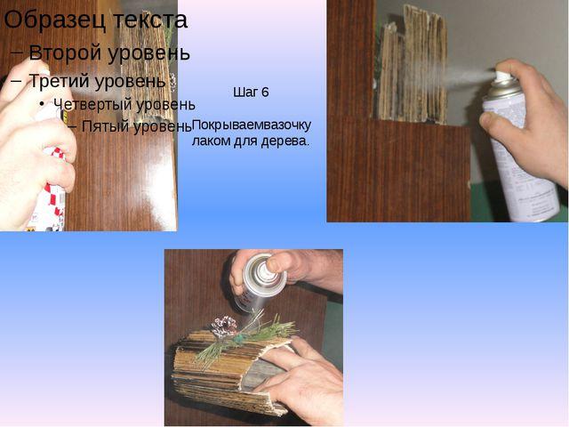 Шаг 6 Покрываемвазочку лаком для дерева.