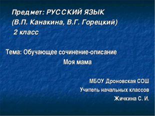 Предмет: РУССКИЙ ЯЗЫК (В.П. Канакина, В.Г. Горецкий) 2 класс Тема: Обучающее