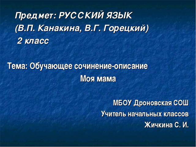 Предмет: РУССКИЙ ЯЗЫК (В.П. Канакина, В.Г. Горецкий) 2 класс Тема: Обучающее...