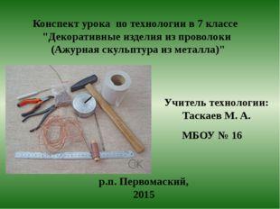 """Конспект урока по технологии в 7 классе """"Декоративные изделия из проволоки (А"""