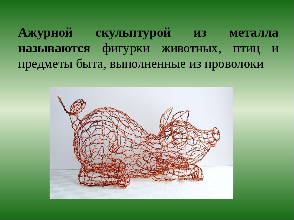 Ажурной скульптурой из металла называются фигурки животных, птиц и предметы б...