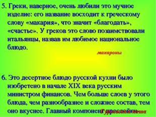 5. Греки, наверное, очень любили это мучное изделие: его название восходит к