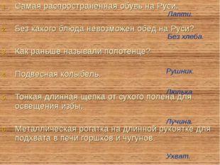 Самая распространённая обувь на Руси. Без какого блюда невозможен обед на Рус