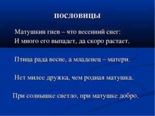 пословицы Матушкин гнев – что весенний снег: И много его выпадет, да скоро ра