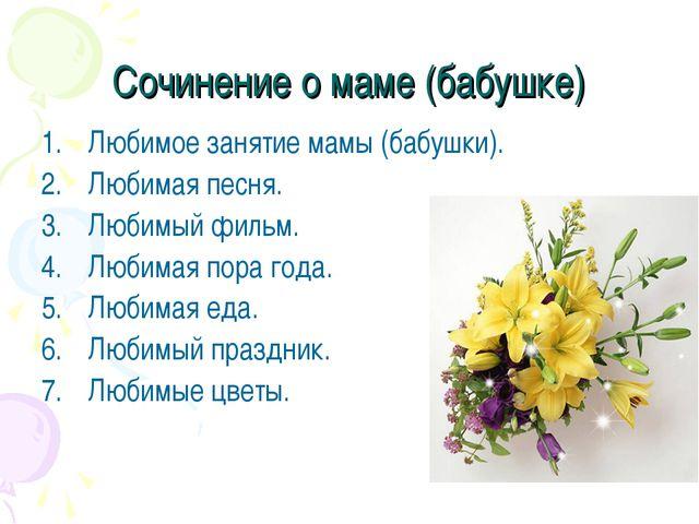 Сочинение о маме (бабушке) Любимое занятие мамы (бабушки). Любимая песня. Люб...