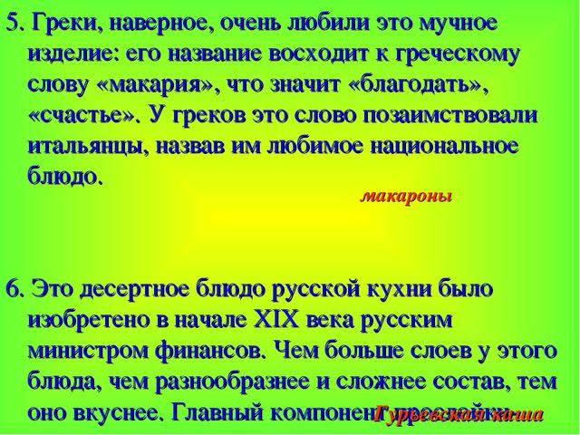 5. Греки, наверное, очень любили это мучное изделие: его название восходит к...