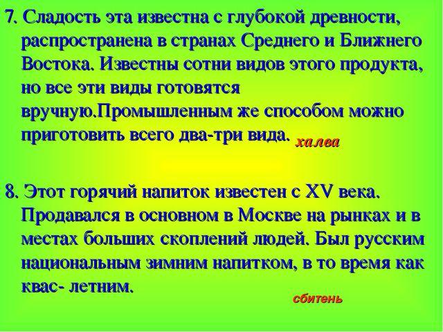 7. Сладость эта известна с глубокой древности, распространена в странах Средн...