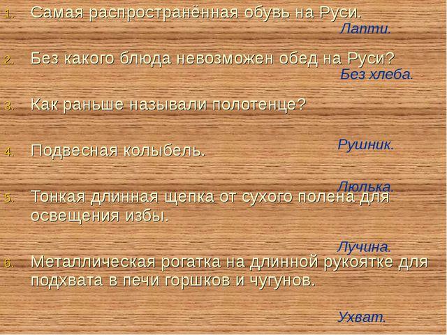 Самая распространённая обувь на Руси. Без какого блюда невозможен обед на Рус...