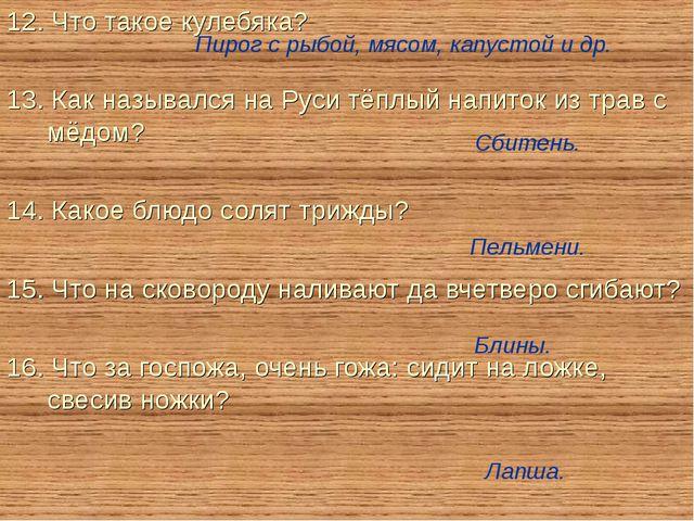 12. Что такое кулебяка? 13. Как назывался на Руси тёплый напиток из трав с мё...