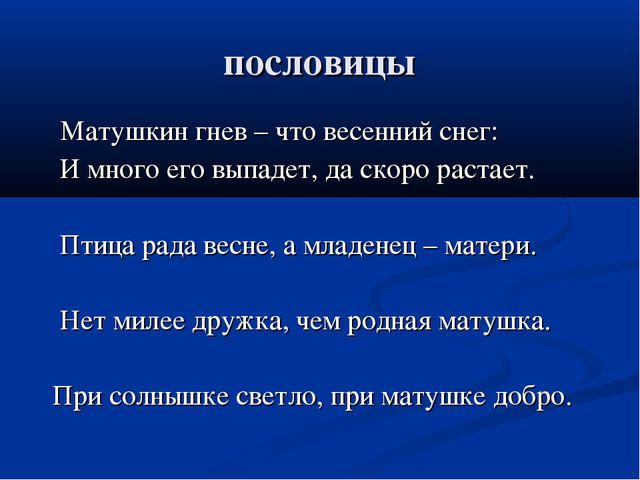 пословицы Матушкин гнев – что весенний снег: И много его выпадет, да скоро ра...