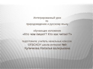 Интегрированный урок по природоведению и русскому языку обучающее изложение