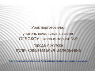 Урок подготовила: учитель начальных классов ОГБСКОУ школа-интернат №9 города