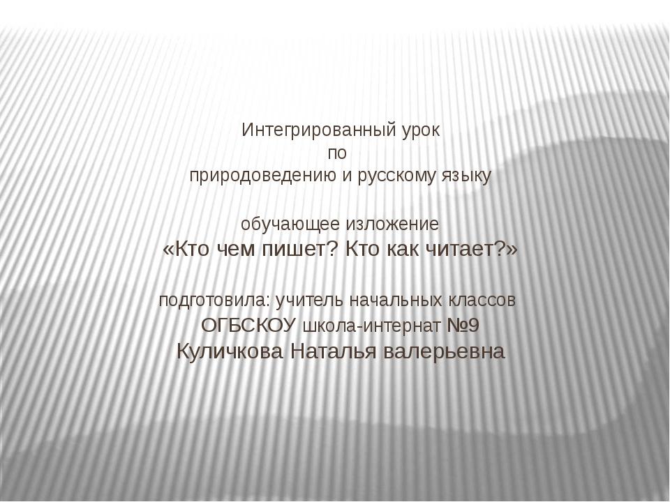Интегрированный урок по природоведению и русскому языку обучающее изложение...