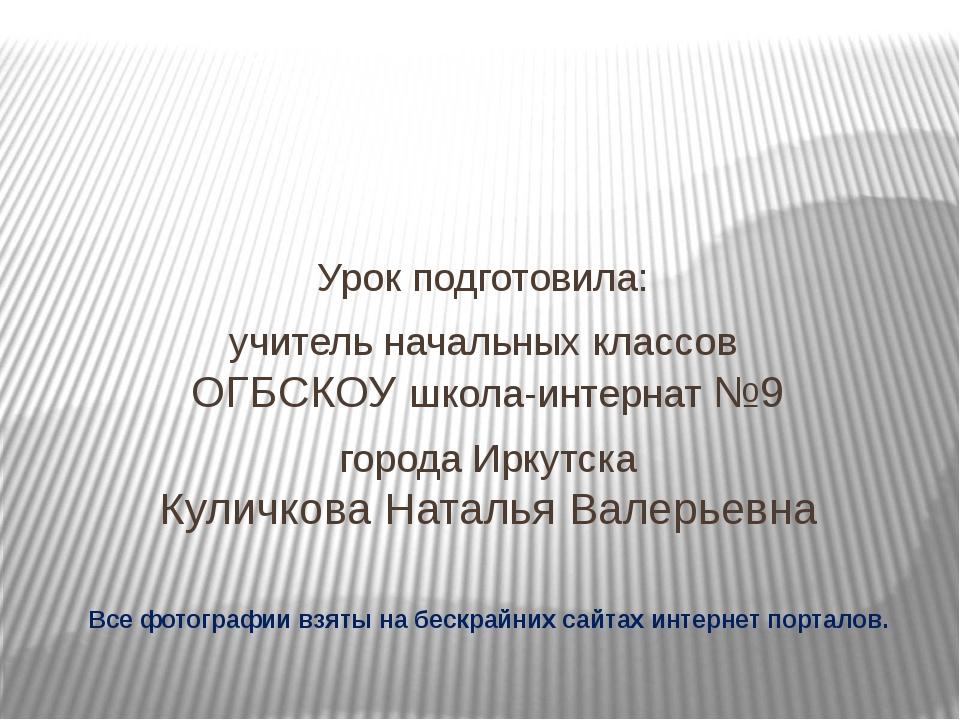 Урок подготовила: учитель начальных классов ОГБСКОУ школа-интернат №9 города...