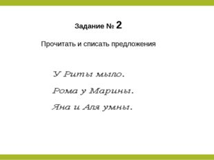 Задание № 2 Прочитать и списать предложения