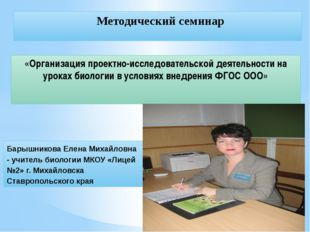 «Организация проектно-исследовательской деятельности на уроках биологии в усл