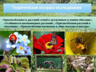 Теоретические экспресс-исследования «Приспособленность растений степей к за