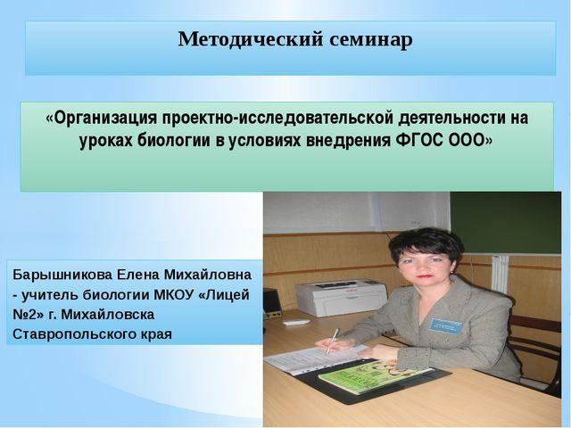 «Организация проектно-исследовательской деятельности на уроках биологии в усл...