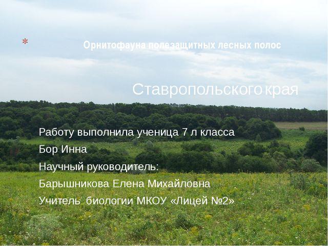 Орнитофауна полезащитных лесных полос Ставропольского края Работу выполнила у...