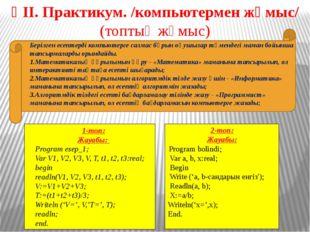 ҮІІ. Практикум. /компьютермен жұмыс/ (топтық жұмыс) Берілген есептерді компью