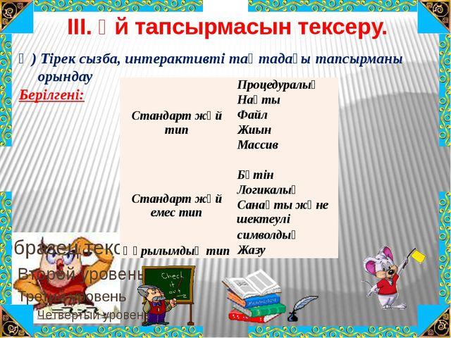 ІІІ. Үй тапсырмасын тексеру. Ә) Тірек сызба, интерактивті тақтадағы тапсырма...