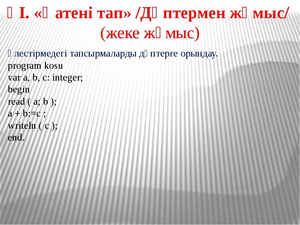 Үлестірмедегі тапсырмаларды дәптерге орындау. program kosu  var a, b, c: int...