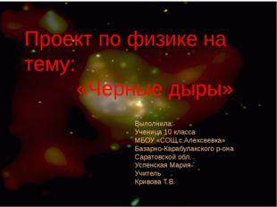 Выполнила: Ученица 10 класса МБОУ «СОШ с.Алексеевка» Базарно-Карабулакского