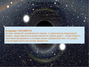 Владимир ТИХОМИРОВ Извсех творений человеческого разума, отдраконов довод