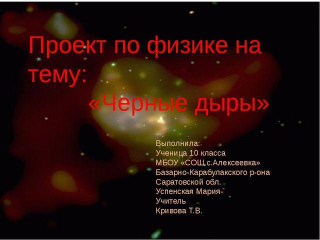 Выполнила: Ученица 10 класса МБОУ «СОШ с.Алексеевка» Базарно-Карабулакского...