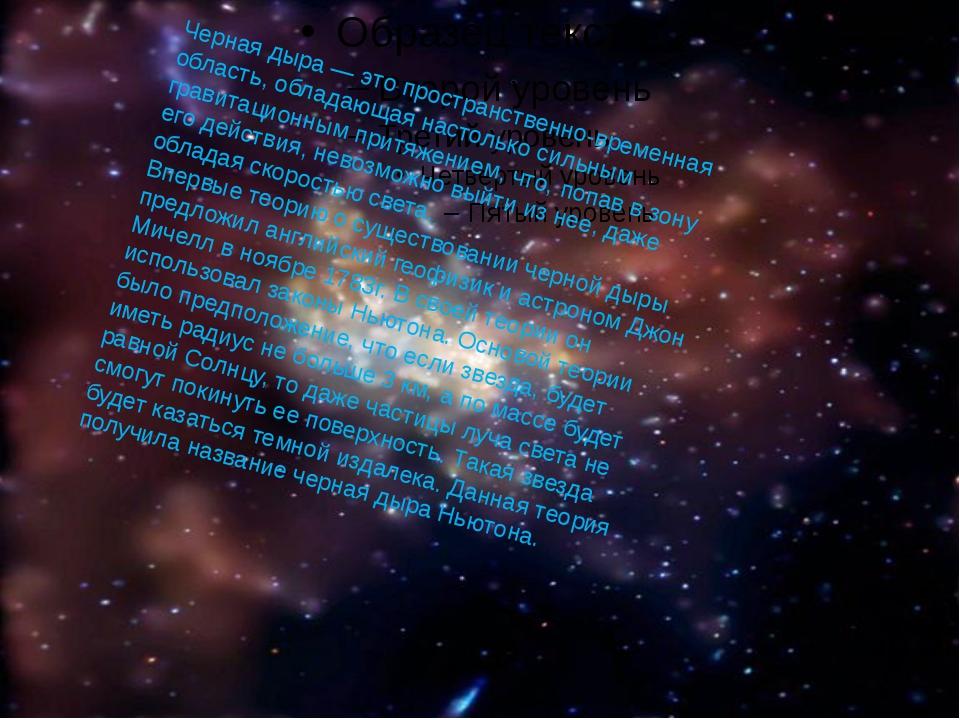 Черная дыра — это пространственно-временная область, обладающая настолько си...