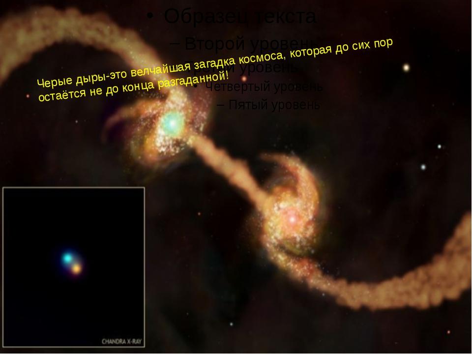 Черые дыры-это велчайшая загадка космоса, которая до сих пор остаётся не до...