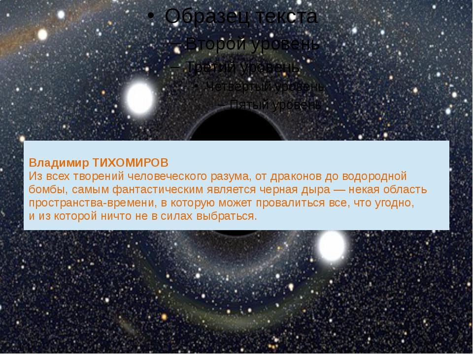 Владимир ТИХОМИРОВ Извсех творений человеческого разума, отдраконов довод...