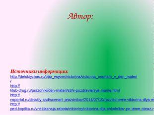 Автор: Источники информации: http://detskiychas.ru/obo_vsyom/victorina/victor