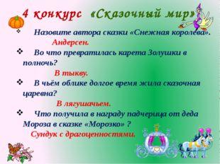 4 конкурс «Сказочный мир» Назовите автора сказки «Снежная королева». Андерсе