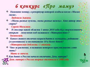 6 конкурс «Про маму» Назовите певицу, в репертуар которой входила песня «Мила
