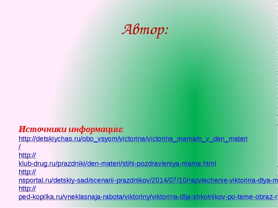 Автор: Источники информации: http://detskiychas.ru/obo_vsyom/victorina/victor...