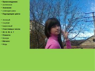Проиcхождение: осетинское Значение: созвездие рака Подходящие цвета: Зеленый