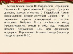 Музей Боевой славы 87-Гвардейской стрелковой Перекопской Краснознаменной орд