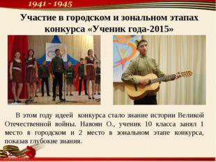 Участие в городском и зональном этапах конкурса «Ученик года-2015» В этом го