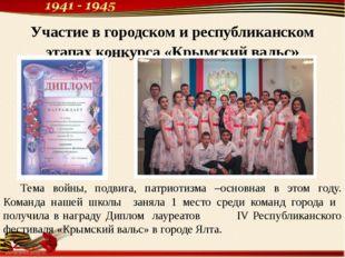 Участие в городском и республиканском этапах конкурса «Крымский вальс» Тема