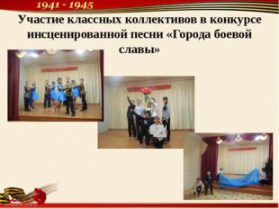 Участие классных коллективов в конкурсе инсценированной песни «Города боевой