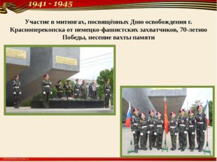 Участие в митингах, посвящённых Дню освобождения г. Красноперекопска от немец