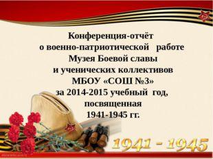Конференция-отчёт о военно-патриотической работе Музея Боевой славы и учениче