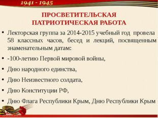 ПРОСВЕТИТЕЛЬСКАЯ ПАТРИОТИЧЕСКАЯ РАБОТА Лекторская группа за 2014-2015 учебный